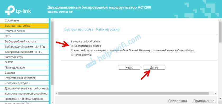 Рабочий режим Беспроводной роутер
