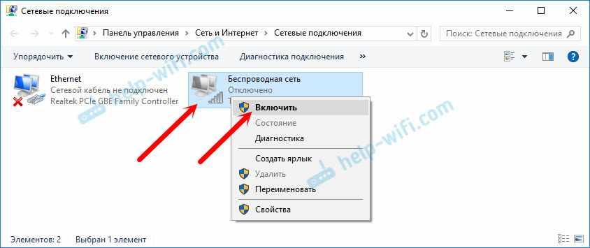 ASUS: включаем Wi-Fi без клавиши Fn