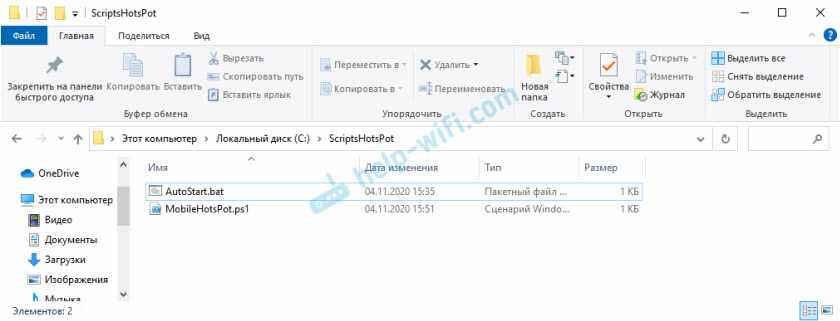 Два файла для запуска хот-спот при старте Windows