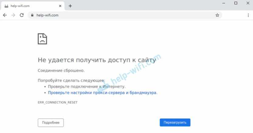 Ошибка Соединение сброшено ERR_CONNECTION_RESET