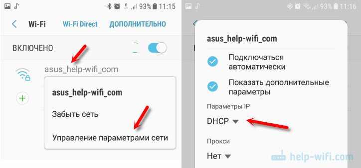 Смартфон не подключается к Wi-Fi и пишет Получение IP адреса