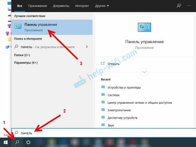 Подключение Блютуз устройства в Windows 10 без ввода ПИН-кода
