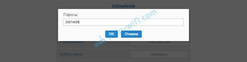Смена Wi-Fi пароля MiraScreen адаптера