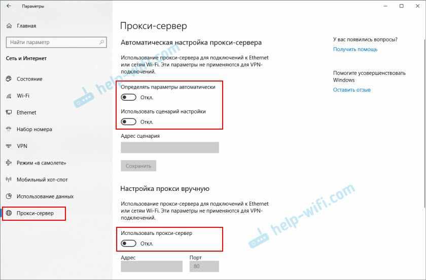 Исправление ошибки ERR_PROXY_CONNECTION_FAILED в Windows 10