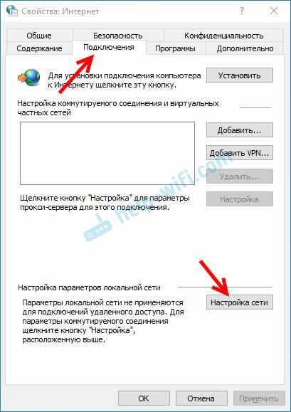 Настройка прокси-сервера в Windows при возникновении ошибки в браузере