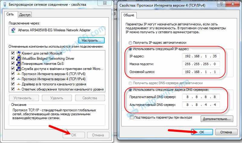 Статические настройки IP, маски подсети, основного шлюза при подключении через роутер в Windows 7
