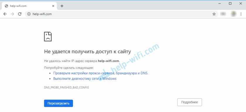 Windows не удается с DNS-сервером
