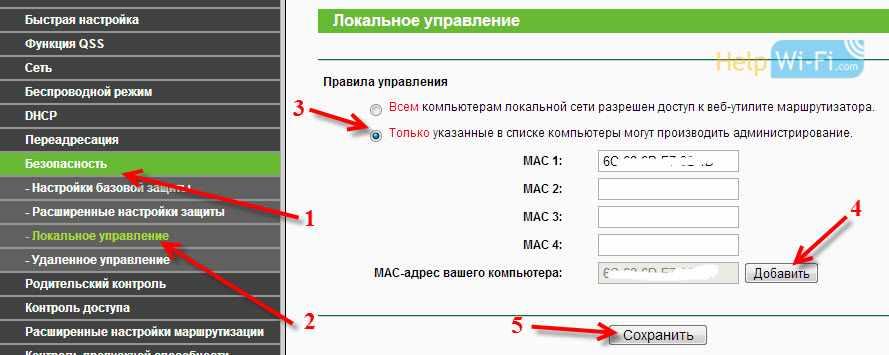 Локальное управление наTp-Link