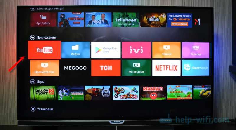 Приложение Ютуб на Android TV (Philips и Sony)