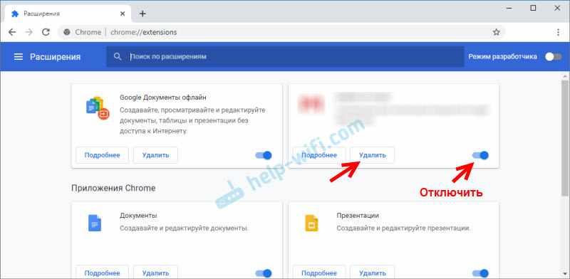 ERR_CONNECTION_RESET в браузере Chrome из-за расширений
