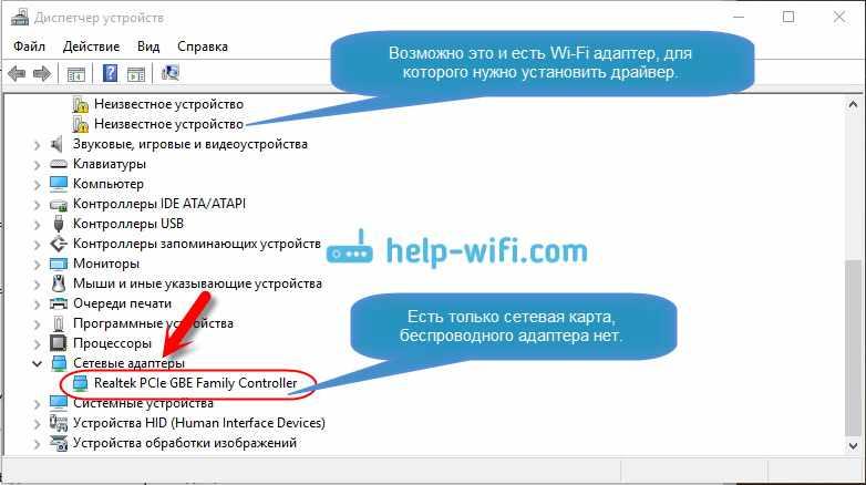 Windows 10: нет драйвера на Wi-Fi