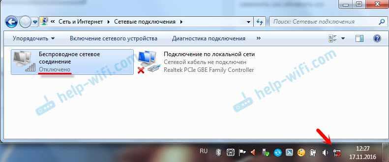 Windows 7: Wi-Fi отключен
