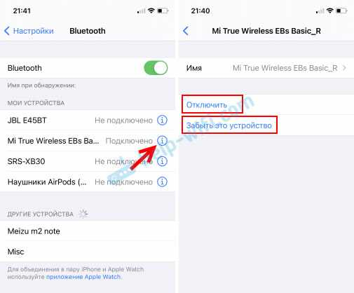 Отключение/удаление наушников Redmi AirDots и Xiaomi Earbuds