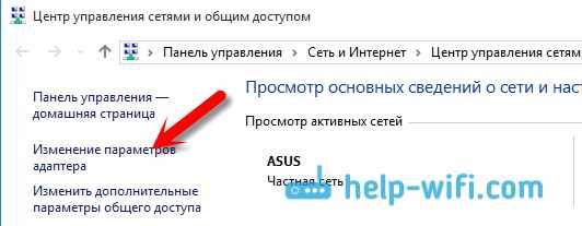 Изменяем параметры для запуска виртуальной сети