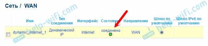 Статус подключения к интернету