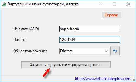 Virtual Router Plus: настройка раздачи Wi-Fi