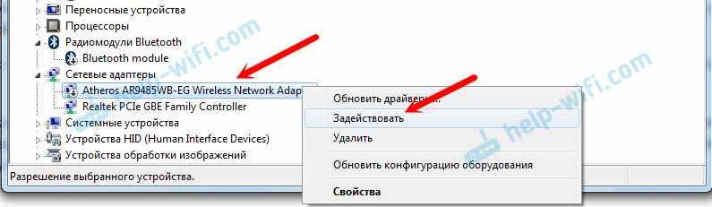 Проверяем Wi-Fi адаптер ноутбука ASUS