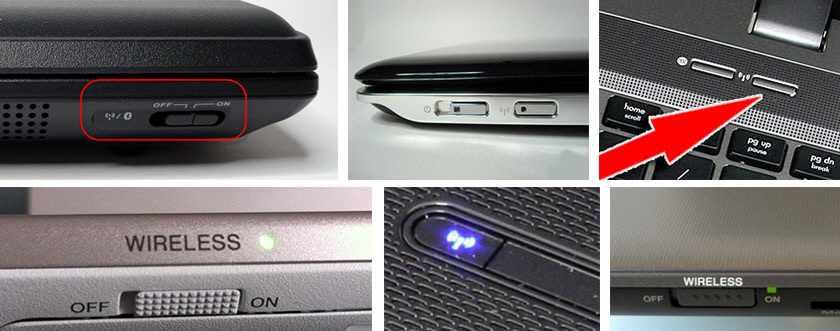 Аппаратный переключатель Wi-Fi на ноутбуке