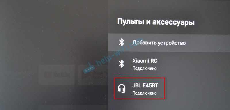 Список Bluetooth устройств на Android TV