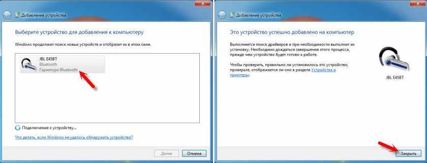 Подключение Bluetooth к стационарному компьютеру