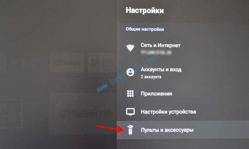 Настройки Bluetooth на ТВ приставке Xiaomi Mi Box 4