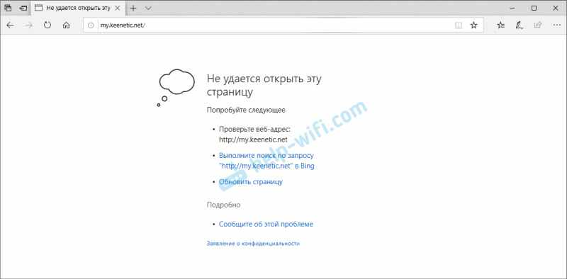 Не открывается my.keenetic.net