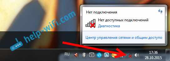 Windows 7: Нет доступных подключений