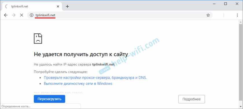 Не заходит на tplinkwifi.net, Не удается получить доступ к сайту