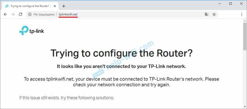 tplinkwifi.net не отрывается и не могу зайти