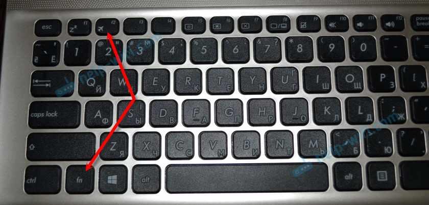 Управление режимом в самолете клавишами на ноутбуке