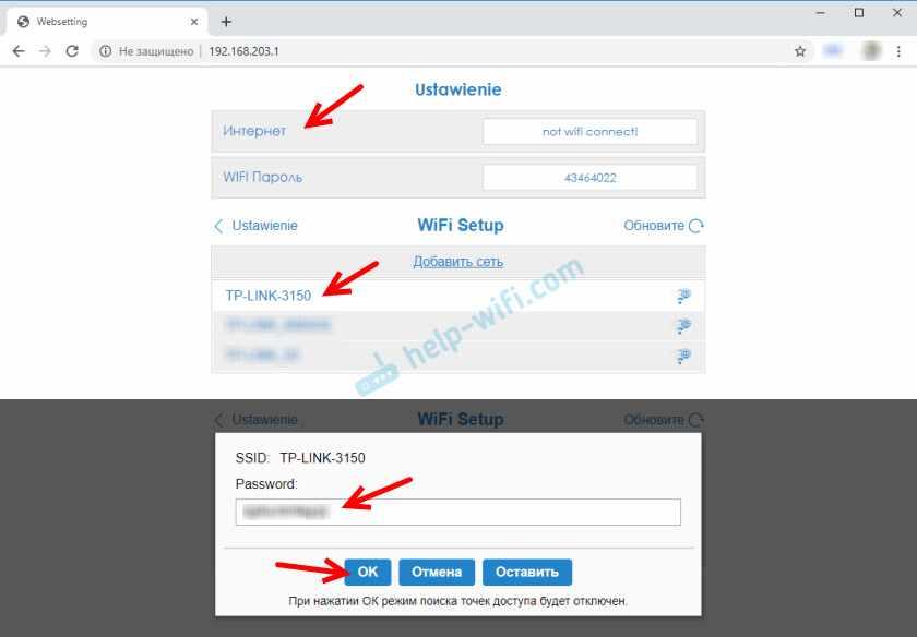 Подключение MiraScreen/AnyCast к Wi-Fi сети роутера