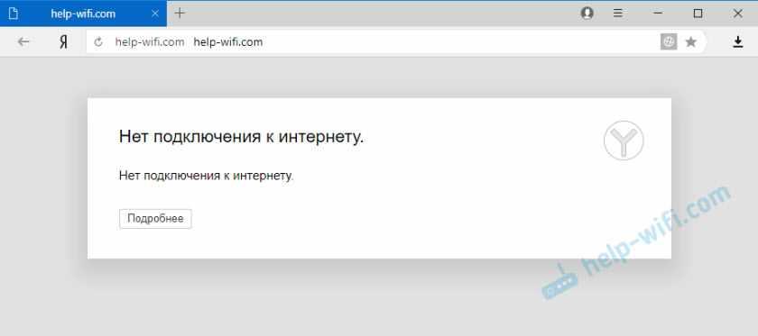 Сообщение Нет подключения к интернету в Яндекс Браузер