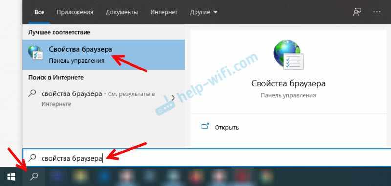 Настройки браузера в Windows при ошибке с прокси-сервером
