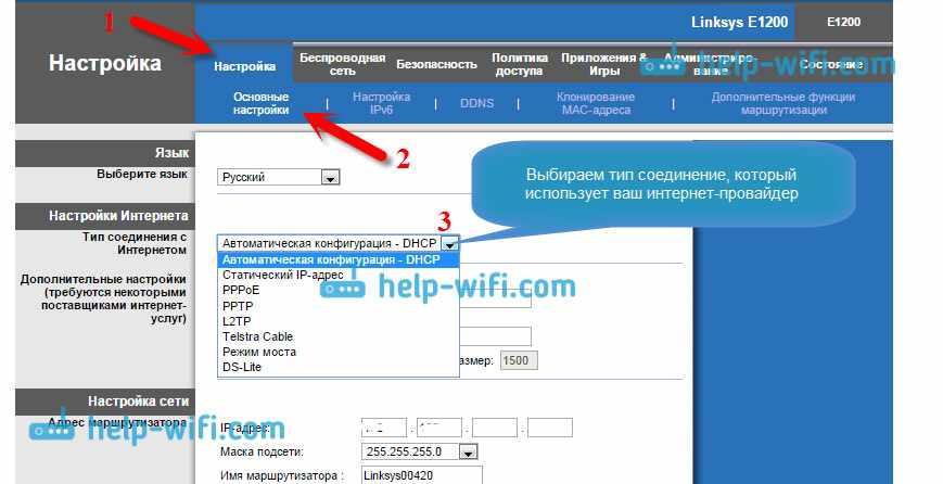 Linksys: что делать если не раздает интернет