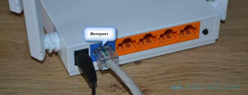 Подключение Archer C24 Archer C54 к интернету