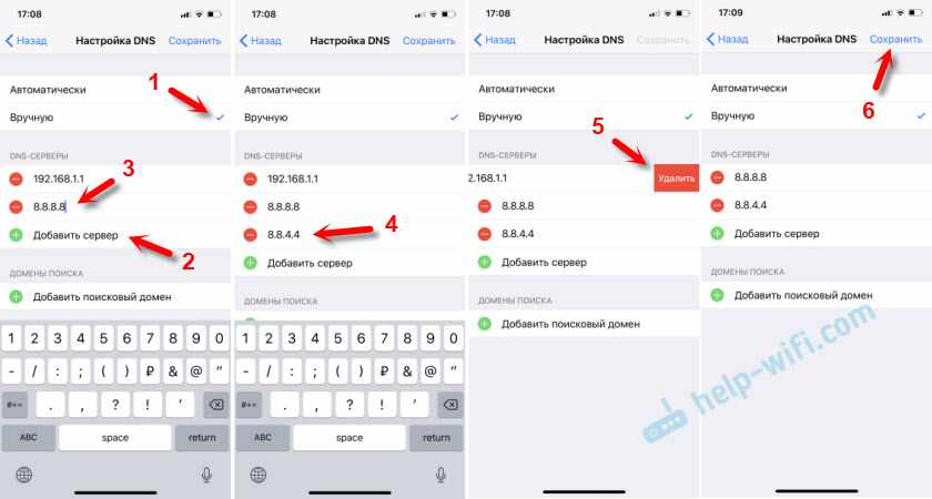 Прописываем DNS от Google на iPhone и iPad