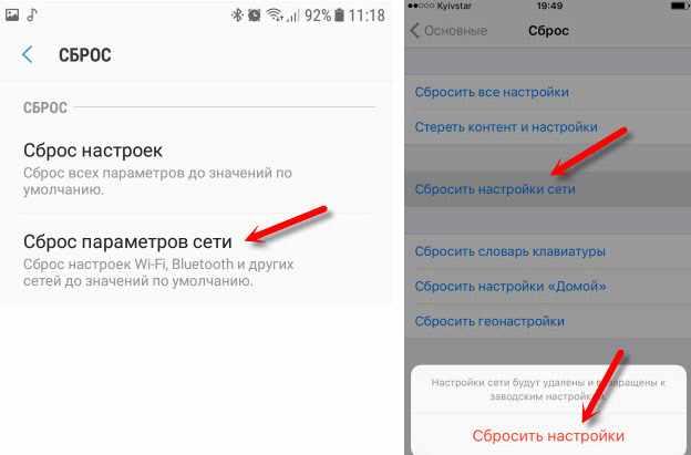 Плохо работает Wi-Fi на Android и IPhone