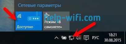 Проверяем работуWi-Fi