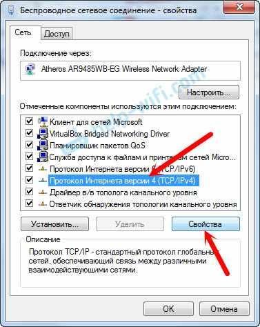 Смена настроек протоколаTCP/IPv4 вWindows 7