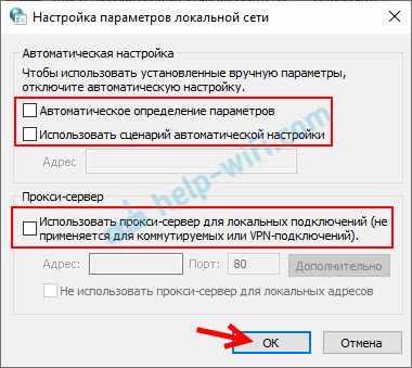 Отключение настроек прокси при сбросе соединения в Chrome, Opera, Яндекс.Браузер