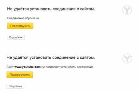 Яндекс.Браузер: Соединение сброшено