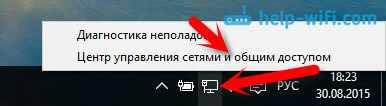 Центр управлении сетями в Windows 10