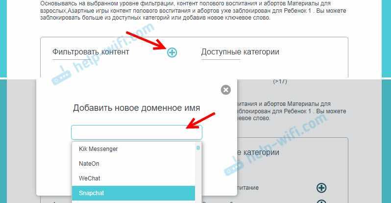 Блокировка сайтов и мессенджеров для ребенка на роутере TP-Link