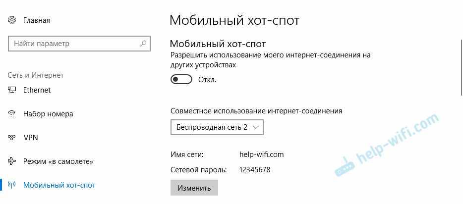 Может ли ноутбук раздавать Wi-Fi через Мобильный хот-спот в Windows 10