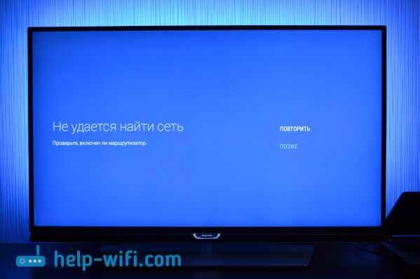 Не удается найти сеть на телевизоре Филипс