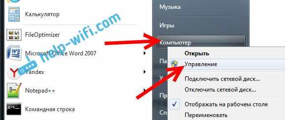 Windows 7: Wi-Fi сеть с красным крестиком