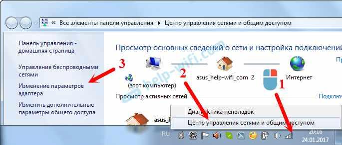 Указываем статические настройки IP в Windows 7