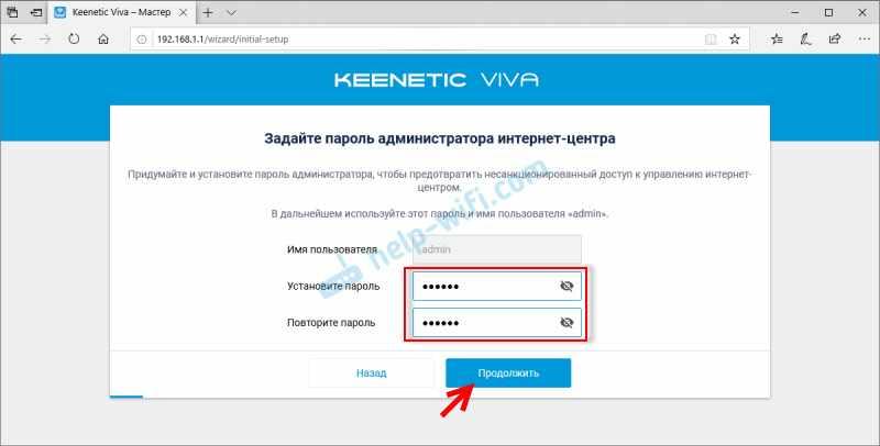 Установка пароля администратора на роутере Keenetic