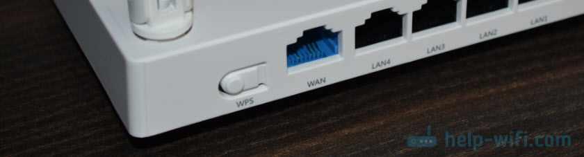 Отключение WPS для защиты роутера от взлома