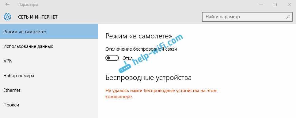 Windows 10: нет драйвера на Wi-Fi адаптер